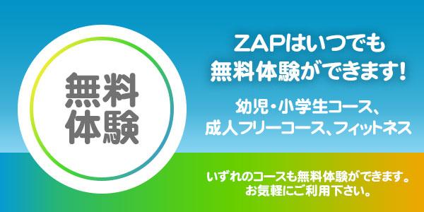 ZAP無料体験
